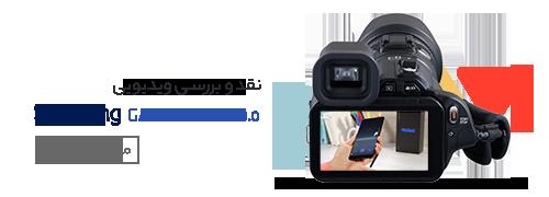 نقد و بررسی ویدیویی گلکسی نوت 8 در دیجیکالا مگ
