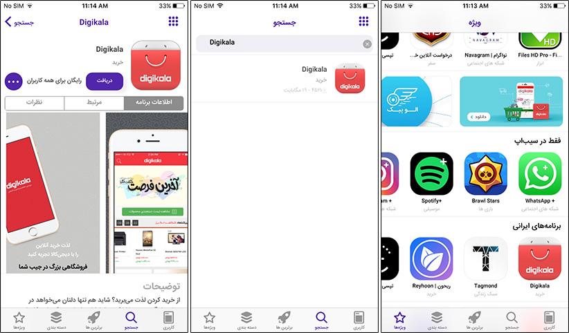 اپلیکیشن iOS دیجیکالا را رایگان از سیباپ دانلود کنید