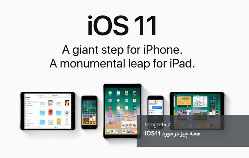 همه چیز در مورد iOS 11