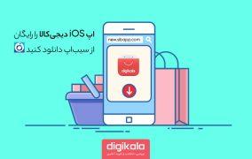 نسخه iOS اپلیکیشن دیجیکالا را رایگان از سیباپ دانلود کنید