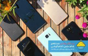 تعیین برندگان مسابقه کدام عکس، کدام گوشی