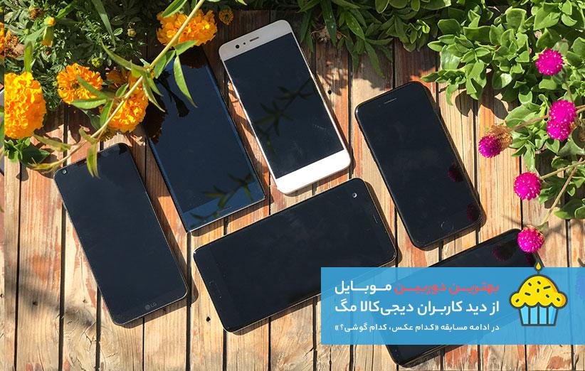 گوشی موبایل - بهترین دوربین موبایل از دید کاربران دیجیکالا مگ