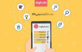 از بات تلگرام دیجیکالا استفاده کنید و جایزه بگیرید