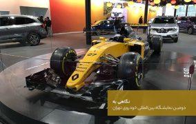 دومین نمایشگاه خودرو تهران