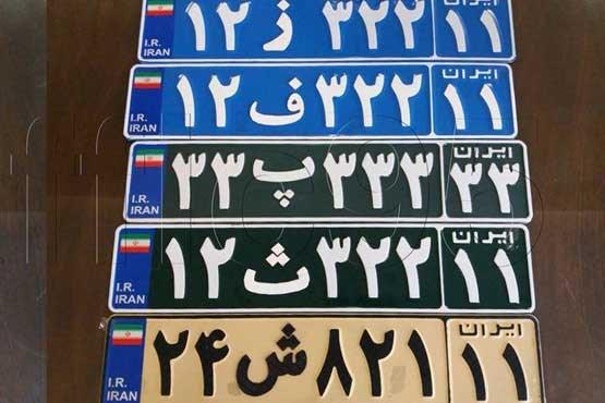 نگاهی به پلاک های ملی جدید