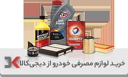 خرید لوازم مصرفی از دیجیکالا