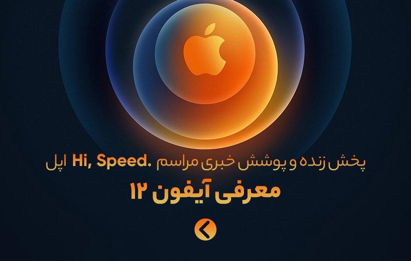 پخش زندهی مراسم اپل برای معرفی آیفون 12