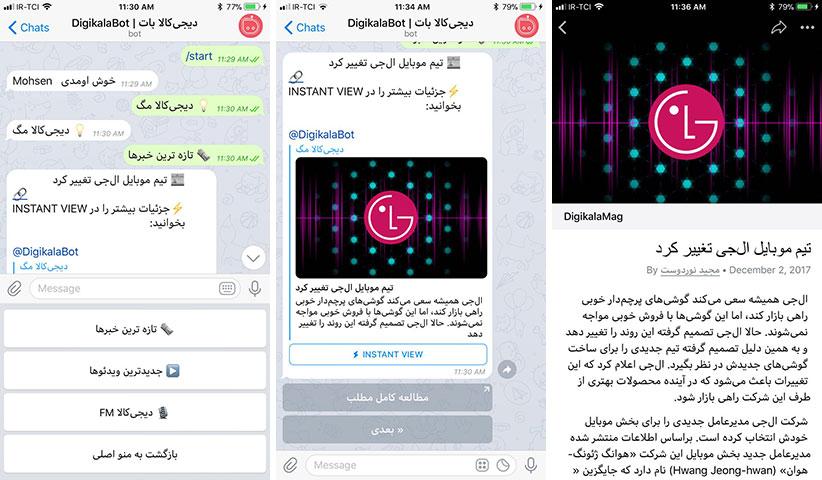 بات تلگرام دیجیکالا