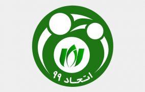 اتحاد 99