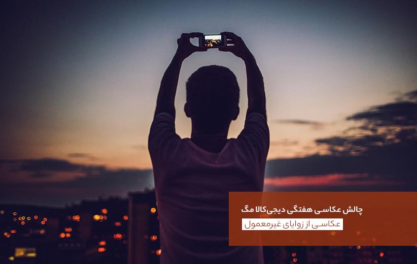 چالش عکاسی هفتگی
