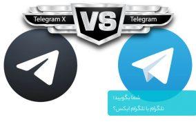 تلگرام ایکس