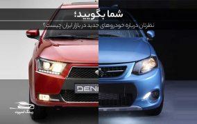 خودروهای جدید در بازار