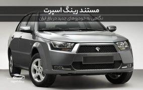 خودروهای جدید در بازار ایران