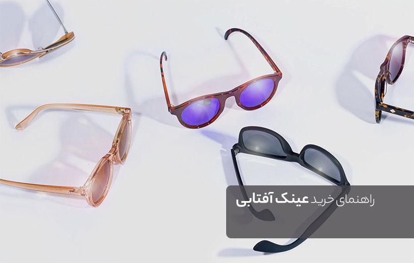 عینک آفتابی مناسب انواع صورت