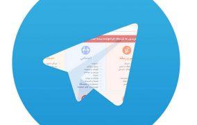 تلگرام فعلا فیلتر نمیشود