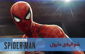 پیشنمایش Spider-Man پلیاستیشن۴