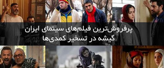 پرفروشترین فیلمهای ایرانی؛ گیشه در تسخیر کمدیها