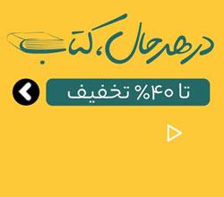 بزرگترین نمایشگاه آنلاین کتاب ایران