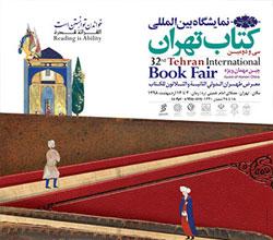 همه چیز درباره سی و دومین نمایشگاه بینالمللی کتاب
