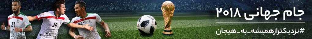 جام جهانی 2018 در دیجی کالا مگ