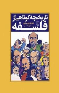 بهترین کتاب های فلسفی