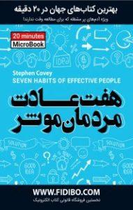 هفت عادت مردمان مؤثر