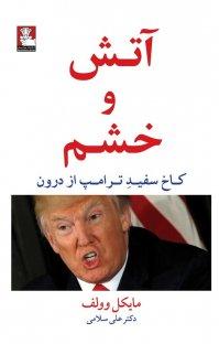 کتاب ترامپ آتش و خشم