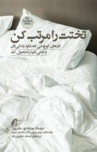تختت را مرتب کن