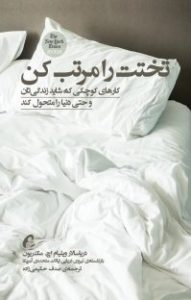 کتاب تختت را مرتب کن