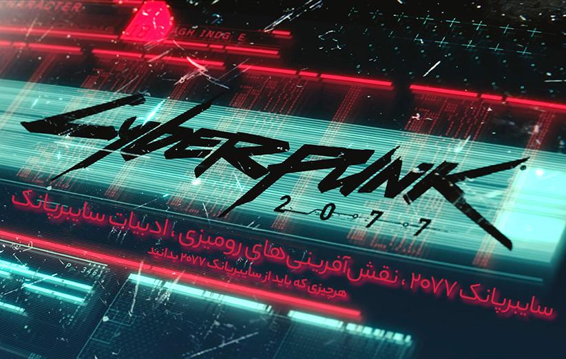 سایبرپانک 2077