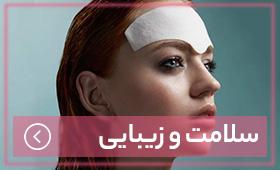 صفحه اصلی زیبایی و سلامت | دیجیکالامگ