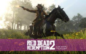 دنیای بازی Red Dead Redemption 2