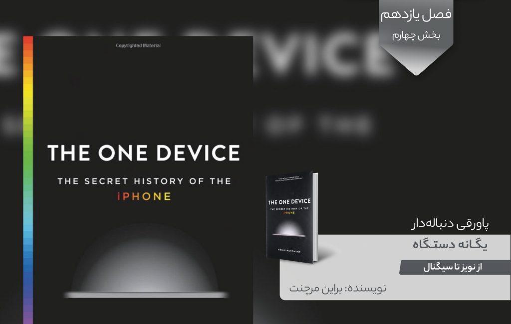 THeOneDEVICE Recovered Recovered 1024x650 - پاورقی دنبالهدار کتاب «یگانه دستگاه: تاریخچه مخفی آیفون» (فصل یازدهم/بخش چهارم)