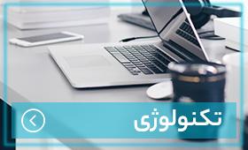 صفحه اصلی تکنولوژی | دیجیکالامگ