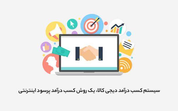 سیستم کسب درآمد دیجیکالا؛ یک روش کسب درآمد پرسود اینترنتی