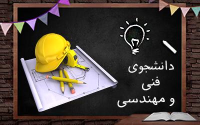 دانشجوی فنی و مهندسی