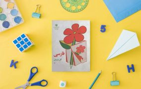 کتاب فارسی دبستان