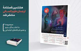مجله ترجمان