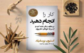 کتاب موفقیت