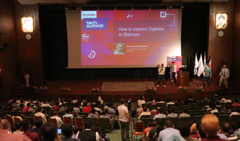 کنفرانس تکنولوژی