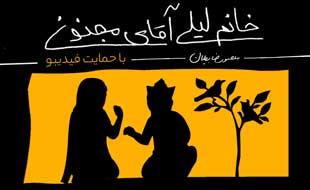 خانم لیلی آقای مجنون با روایت منصور ضابطیان
