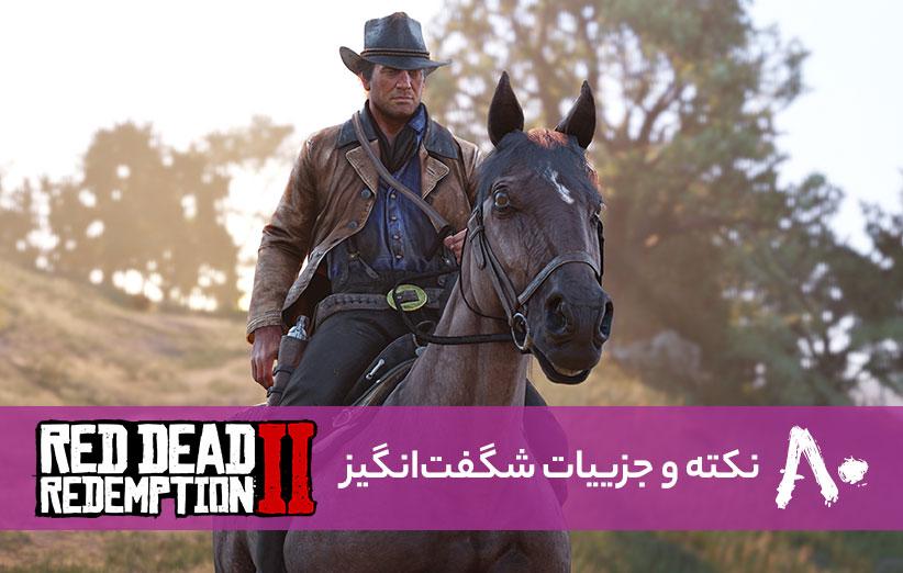 red dead redemption 2 سیستم مورد نیاز ۸۰ جزییات و نکتهی ریز بازی Red Dead Redemption 2 | دیجی ...
