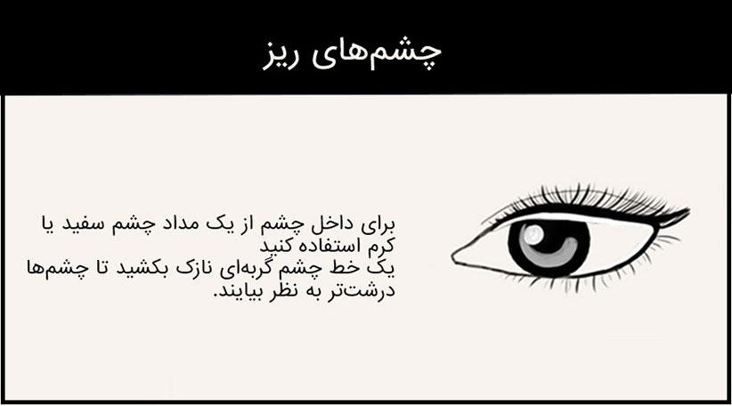 مدل خط چشم برای چشم ریز