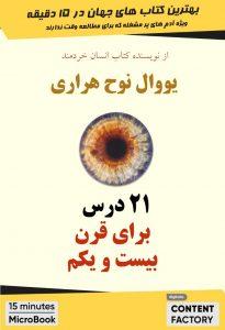 205x300 - کتاب ۲۱ درس برای قرن بیستویکم از نویسنده محبوب انسان خردمند