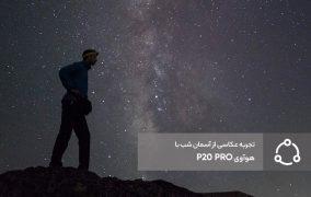 بررسی دوربین هواوی P20 پرو