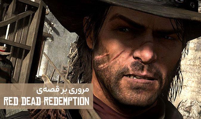 مروری بر داستان Red Dead Redemption