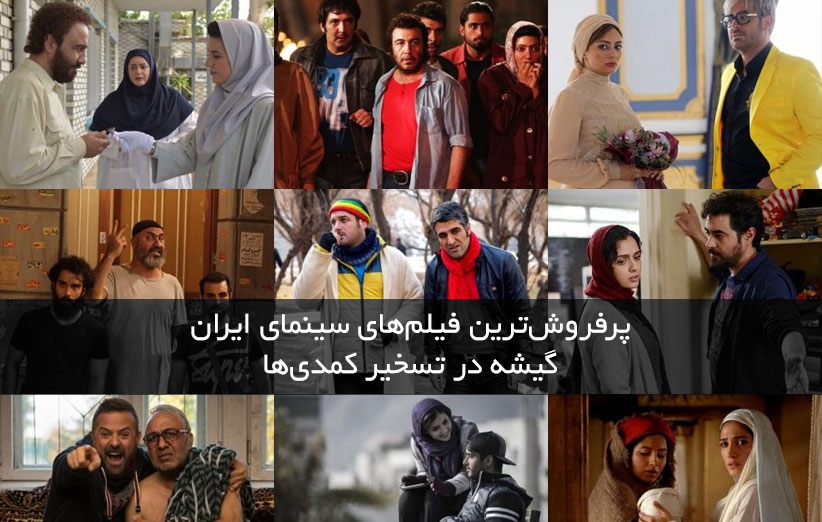 پرفروش سینمای ایران