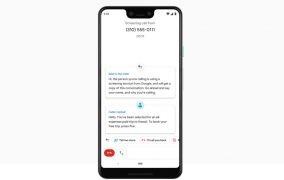 قابلیت Call Screen