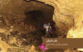 سفر به غار دانیال