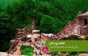 روستای قلعه رودخان